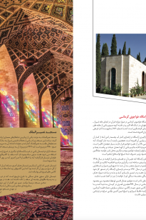 Screen-Shot-2019-04-16-at-12.22.11-PM-205x308 Magazine - KishAir - 95-5