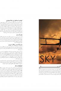 Screen-Shot-2019-04-16-at-12.22.23-PM-205x308 Magazine - KishAir - 95-5