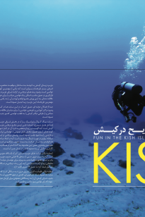 Screen-Shot-2019-04-16-at-12.22.40-PM-205x308 Magazine - KishAir - 95-5