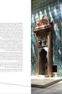 Screen-Shot-2019-04-16-at-12.23.01-PM-205x308 Magazine - KishAir - 95-5