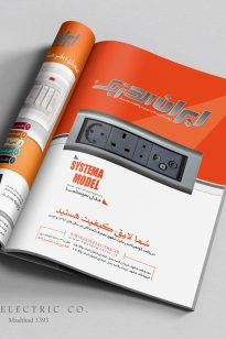 Magazine-IranElectric-M-205x308 Magazine - IranElectric - 1393