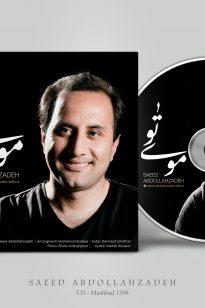 CD-Moye-to-1-205x308 CD - S AZadeh - 1398