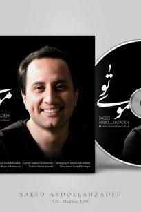CD – S AZadeh – 1398