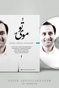 CD-Moye-to-3-205x308 CD - S AZadeh - 1398