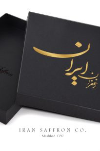 Logo – IranSaffron – 1397